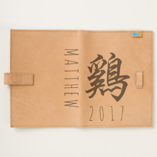 Personalized 2017 Rooster Year Chinese Calligraphy Journal
