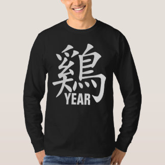 Personalized Chinese Zodiac Rooster Symbol w/YEAR T-Shirt