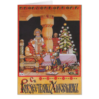 Personalized Christmas in Russia Christmas Card