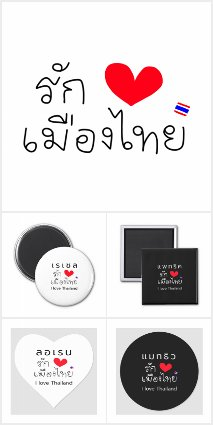 "Personalized ""I Love Thailand"""