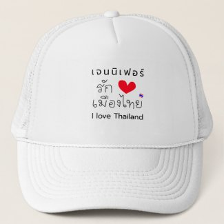"Personalized ""I Love Thailand"" Hat"