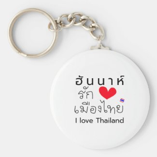 "Personalized ""I Love Thailand"" Keychain"