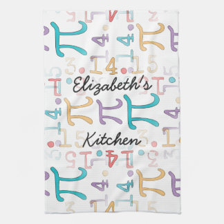 Personalized Pi Symbols - Pi Day 2015 - 3.14.15 Kitchen Towels