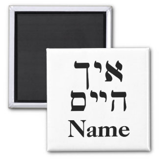 Personalized – Yiddish - My Name is _______ 2 Inch Square Magnet