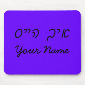 Personalized – Yiddish - My Name is _______ Mouse Pad