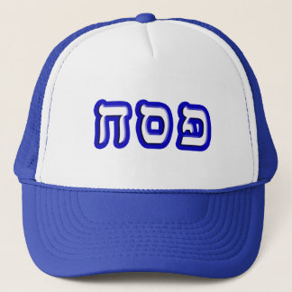 Pesach Trucker Hat