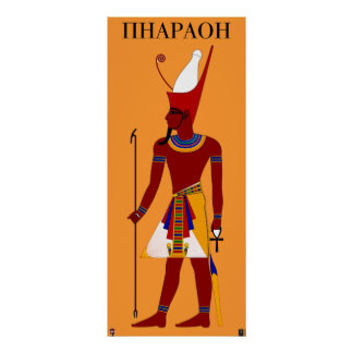 PHARAOH (Math And Greek Letters) Poster