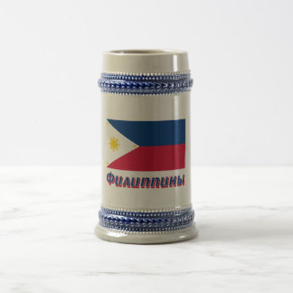 Philippines Flag with name in Russian Beer Stein