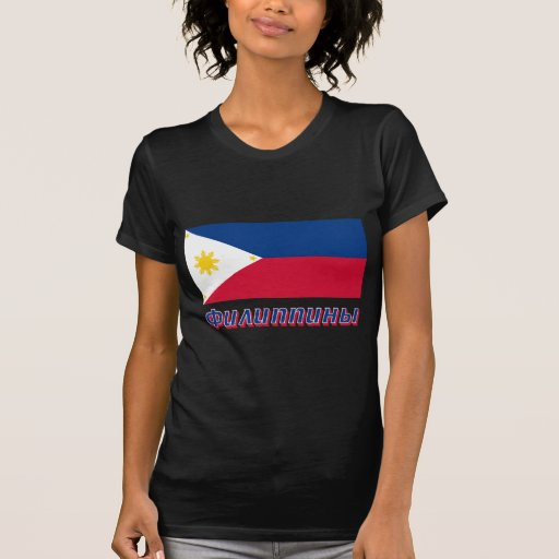 Philippines Flag with name in Russian T Shirts