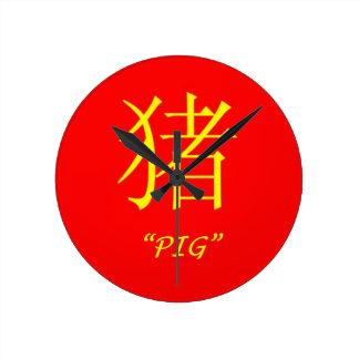 """Pig"" Chinese astrology sign Wallclocks"
