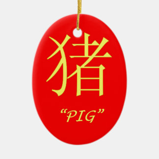 """""""Pig"""" Chinese astrology sign Christmas Ornament"""