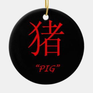 """""""Pig"""" Chinese astrology sign Christmas Ornaments"""