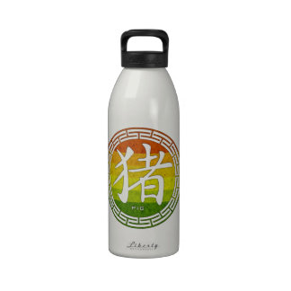 Pig - Chinese Zodiac Hermaphrodite Pride Reusable Water Bottle