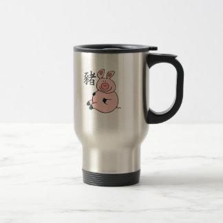Pig Chinese Zodiac Travel Mug