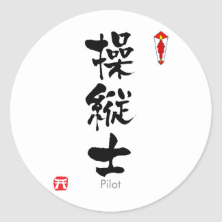 Pilot KANJI(Chinese Characters) Classic Round Sticker