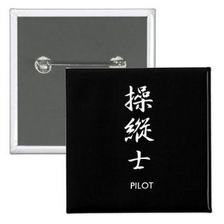 Pilot - Soujuushi 2 Inch Square Button