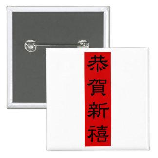 Pin - ¡AÑO NUEVO CHINO TET - personalizar! Pin Cuadrada 5 Cm
