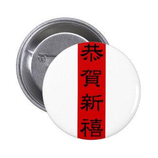 Pin - ¡AÑO NUEVO CHINO TET - personalizar! Pin Redondo 5 Cm
