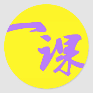 Pin it classic round sticker