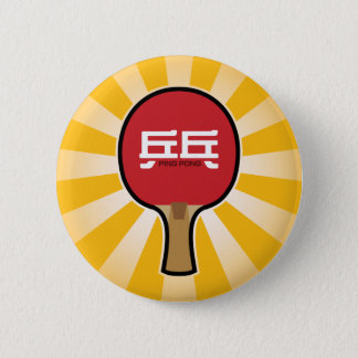 Ping Pong Button