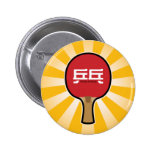 Ping Pong Pinback Buttons