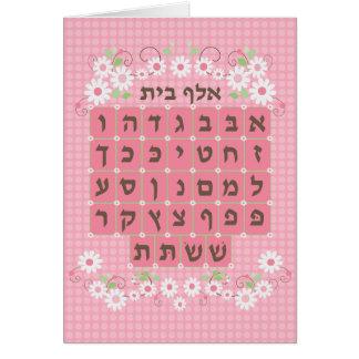 Pink Alef Bet Greeting Card