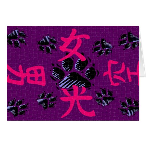 Pink and Purple Paw Prints Cards