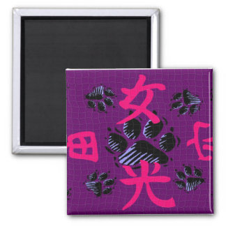 Pink and Purple Paw Prints Magnet