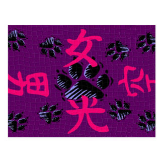 Pink and Purple Paw Prints Postcard