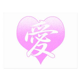 Pink Love Heart Postcard