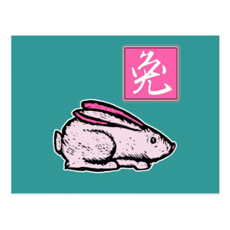 Pink Rabbit Year of the Rabbit Apparel and Gifts Postcard