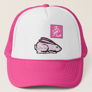 Pink Rabbit Year of the Rabbit Apparel and Gifts Trucker Hat