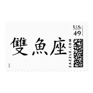 Pisces - chinese postage stamps