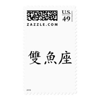 Pisces - chinese postage