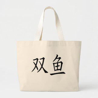 Pisces Chinese Symbol Bag