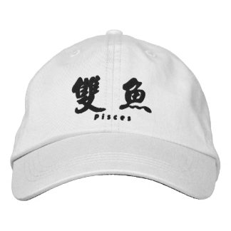 Pisces (H) Chinese Calligraphy Design 1 Cap