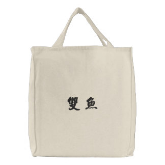 Pisces (H) Chinese Calligraphy Design 1 Canvas Bags