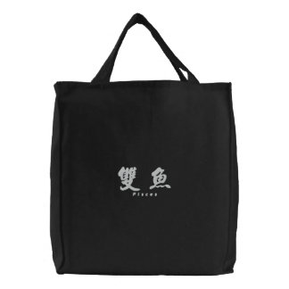 Pisces (H) Chinese Calligraphy White Design 1 Embroidered Tote Bag