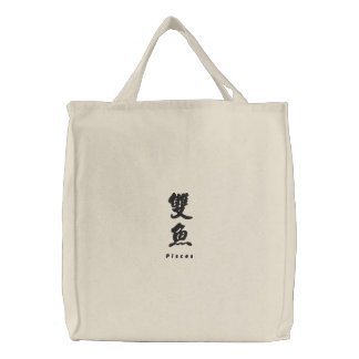 Pisces (V) Chinese Calligraphy Design 1 Bags