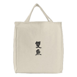 Pisces (V) Chinese Calligraphy Design 2 Bag