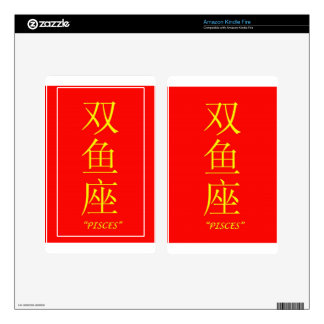 """""""Pisces"""" zodiac sign Chinese translation Skins For Kindle Fire"""