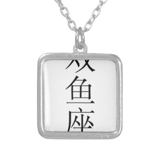 Pisces zodiac sign in Chinese Jewelry