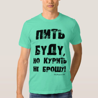Pit Budu Пить буду Tshirts