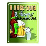 pivo postcard