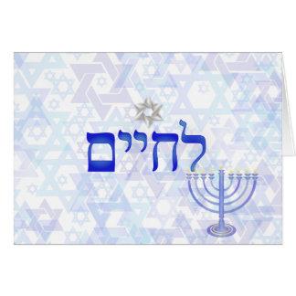 PixDezines l'chaim+cobalt blue star of david Greeting Card