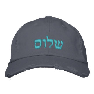 PixDezines Shalom שלום/peace/DIY hebrew text/color Embroidered Baseball Hat
