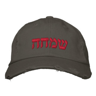 PixDezines Sim ha שמחה, Joy/DIY text color Embroidered Hat