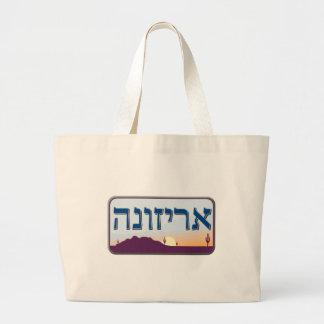 Placa de Arizona en hebreo Bolsa De Tela Grande