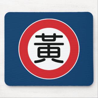 Placa de calle conocida china de Huang Alfombrilla De Ratones