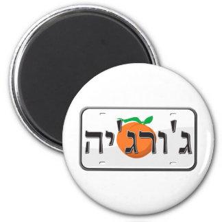 Placa de Georgia en hebreo Imán Redondo 5 Cm